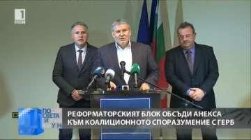Реформаторският блок обсъди анекса към коалиционното споразумение с ГЕРБ