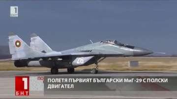 Полетя първият МиГ-29 с полски двигател