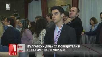 Български деца са победители в престижни олимпиади