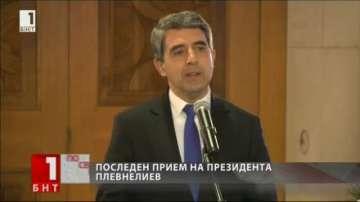 Президентът Плевнелиев проведе последна среща с дипломати в края на мандата си