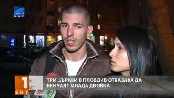 Три църкви в Пловдив отказаха да венчаят млада двойка