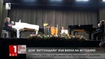 Модерен клавирен концерт по случай 40 години културен институт дом Витгенщайн