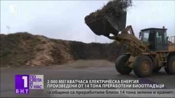 Безплатен компост срещу платена такса битови отпадъци за столичани