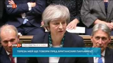 Очаква се Тереза Мей да поиска още време за преговори по Брекзит