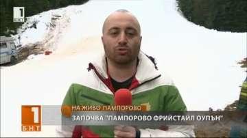 Започва Пампорово Фрийстайл Оупън