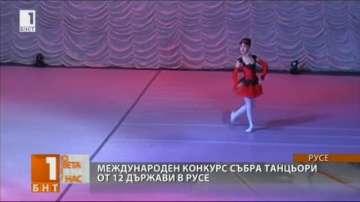 Международен конкурс събра танцьори от 12 държави в Русе