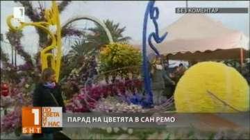 Феерия от цветове и аромати в Санремо (ВИДЕО)