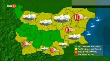 Жълт код за опасно време, температурите падат значително