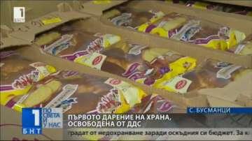 Първи дарения на храна, освободена от ДДС