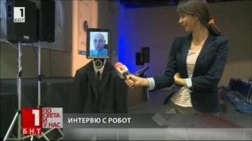 Интервю с робот или как да бъдем на две места едновременно?