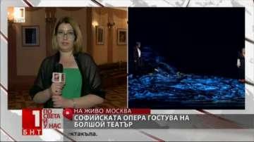 Софийската опера гостува на Болшой театър в Москва
