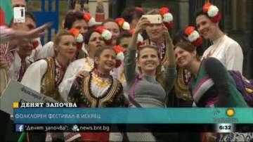 Фолклорен фестивал в село Искрец пази живи българските народни традиции