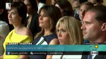 На срещата на НАТО: Първите дами заедно на опера