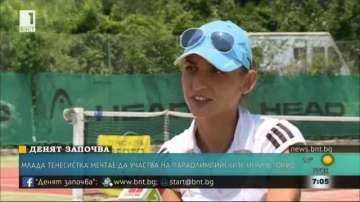 Тенисистка от Варна мечтае да участва на параолимпийските игри в Токио