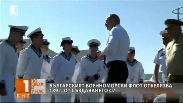 Българският военноморски флот отбелязва 139 години от създаването си. Президентът