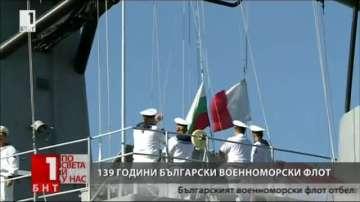 Българският военноморски флот отбеляза 139 години от създаването си