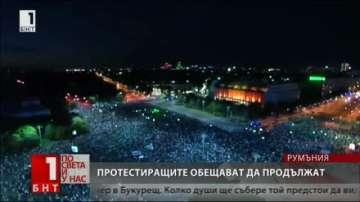 Нов антиправителствен протест се очаква тази вечер в Букурещ