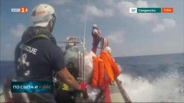 Корабът Оушън вайкинг спаси още мигранти