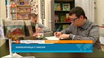 Книжарница дава работа на младежи с увреждания в Пловдив