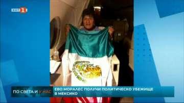 Ево Моралес получи политическо убежище в Мексико