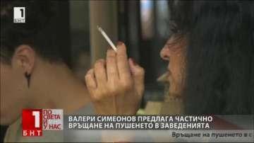 Ще се пуши ли отново в заведенията?