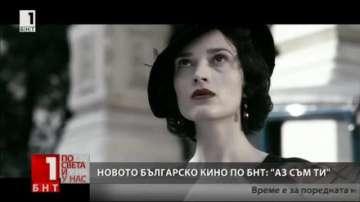 Ново българско кино по БНТ представя Аз съм ти