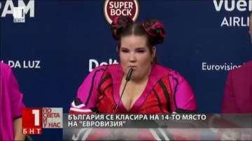 Играчката на Израел спечели Евровизия 2018