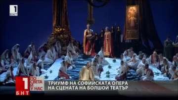 Триумф на Софийската опера в Москва