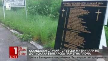 Сръбски митничари не допуснаха българска паметна плоча