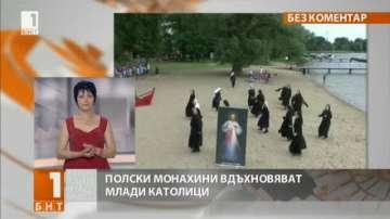 Танцуващи монахини вдъхновяват млади католици