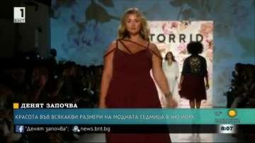 Необичайно ревю в Седмицата на модата в Ню Йорк