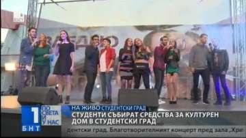 Студенти събират средства за изграждане на културен дом в Студентски град