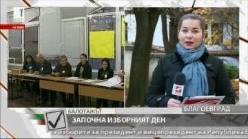 В област Благоевград изборният ден започна без нарушения