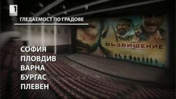 Дни след премиерата: 30 хиляди зрители гледаха Възвишение