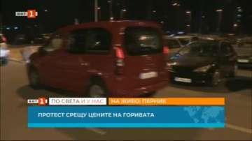 Протест срещу цените на горивата: Шествие с коли ще блокира пътя за Драгичево