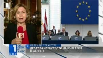 Европейските социалисти организираха дебат за членството ни в Шенген