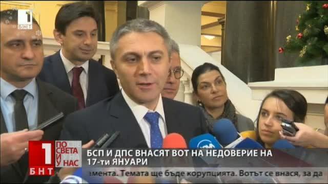 БСП и ДПС ще внесат вот на недоверие към кабинета