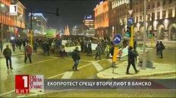 Протест в София срещу изграждането на нови ски съоръжения на Банско