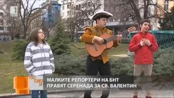 Малките репортери на БНТ правят серенада за Свети Валентин