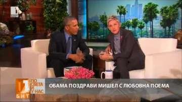 Барак Обама няма да е с Мишел на Свети Валентин