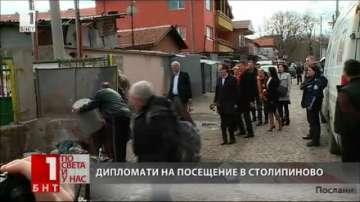Швейцарски посланици посетиха Столипиново