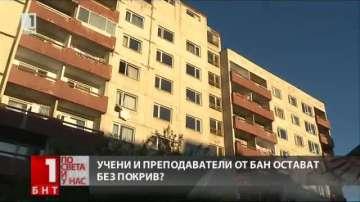 Учени от БАН остават без жилища?