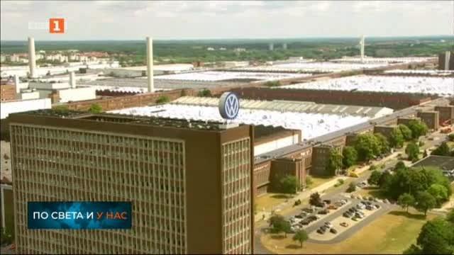 Плановете на германския автомобилен концерн Фолксваген за нов завод в