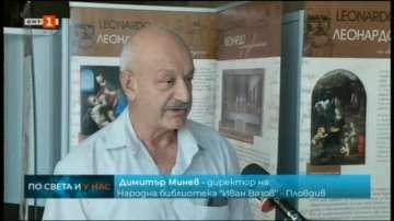 Изложба, посветена на Леонардо да Винчи, може да бъде видяна в Пловдив
