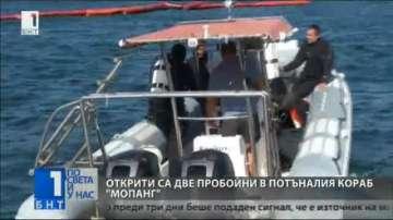 Водолази откриха пробивите на потъналия кораб Мопанг край Созопол
