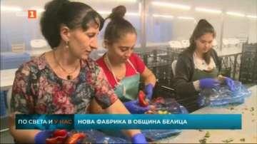 Откриха нова фабрика в Община Белица