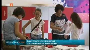 Варненско училище организира благотворителен базар за ученически униформи