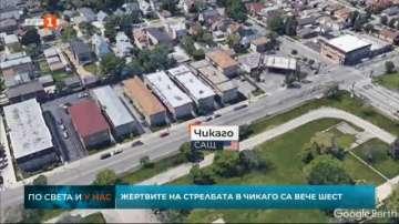 Пета жертва при инцидента с българи в Чикаго