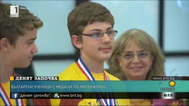 Малки математици спечелиха 4 сребърни и 2 бронзови медала на