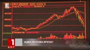 Задава се нова глобална финансова криза